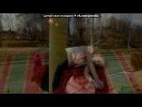 «мой фотки» под музыку 23:45 & 5ivesta Family  - Любовь без обмана(Здравствуй, милый. Как дела? Я скучаю без тебя. Ведь любовь моя Без обмана, без обмана. Снова с ночи до утра Повторяю я слова Что любовь моя Не обманет, не обманет.. Picrolla
